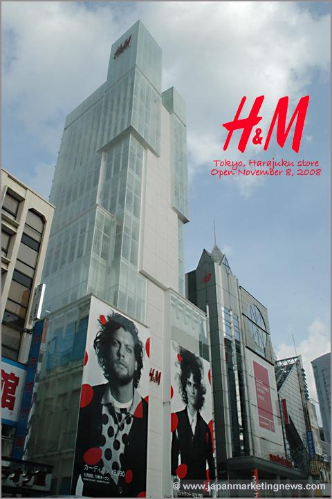 H&M Harajuku Store