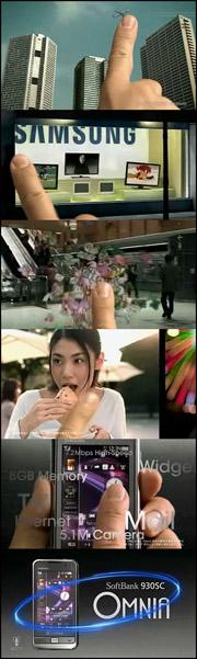 Samsung Japan Softbank 930C ad