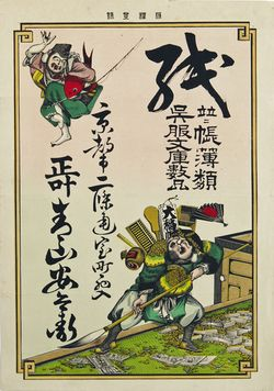 Hikifuda from hikifuda.com