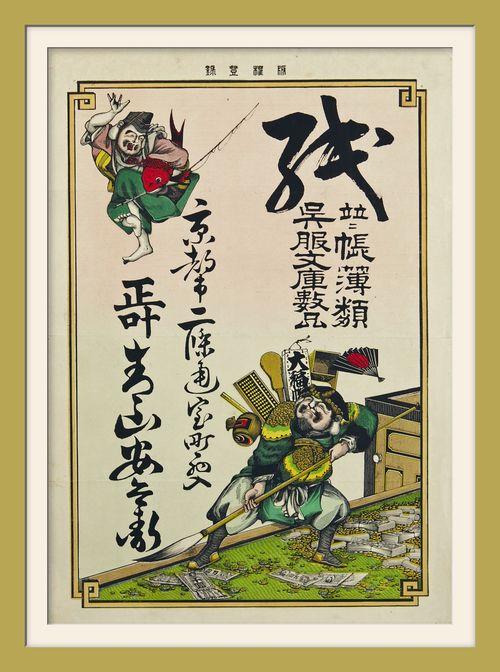 Antique hikifuda, Japanese, three children, sample matte