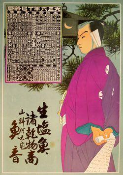 Hikifuda, hiki-fuda, 引札, Taisho 6, Grocer