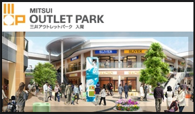 Mitsui_outlet_park_irima