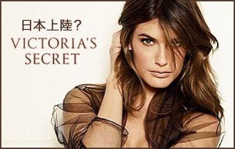 Victorias_secret_japan